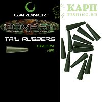 Конуса для клипсы GARDNER Covert Tail Rubbers GREEN