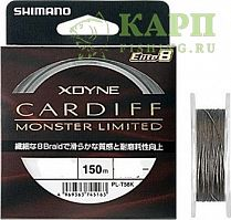 Леска плетеная Shimano X-Dyne Cardif Monster LTD Elite 8 150m 0,205мм