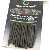 Отводчики для поводка GARDNER Covert Anti Tangle Sleeves GREEN
