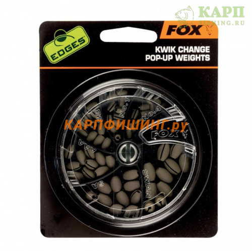 Огрузка для поводка FOX EDGES Kwik Change Pop-Up Weights