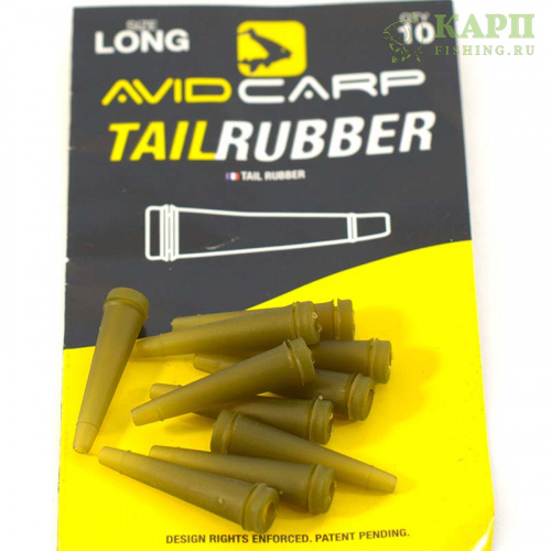 Конуса для клипсы AVID CARP Tail Rubber LONG (удлиненные)