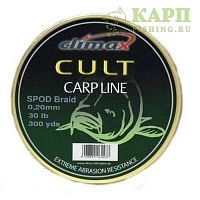 Шнур Сподовый Climax CULT SPOD BRAID 0.20mm 30lb 274 м желтый